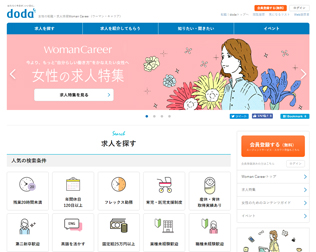 女の転職 Woman Career powered by DODA画像