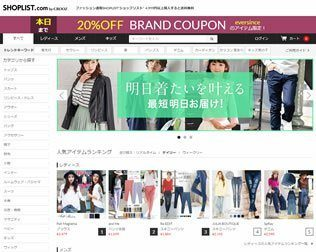 SHOPLIST.com by CROOZ画像